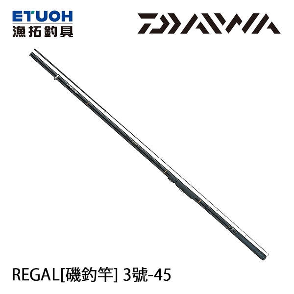 漁拓釣具 DAIWA REGAL 3-45 [磯釣竿]