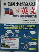 【書寶二手書T1/語言學習_EY9】用美國小孩的方法學英文_三誌社英語研究會
