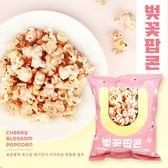 韓國 GS25 春季限定櫻花爆米花 70g【櫻桃飾品】【29200】