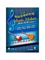 二手書《電腦音樂輕鬆學:Music Maker編曲/配樂超簡單(附光碟)》 R2Y ISBN:9789865687458