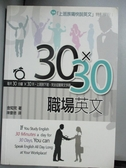 【書寶二手書T3/語言學習_HAH】3030職場英文(附1MP3)_金知完Jay