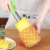 不銹鋼菠蘿刀削菠蘿黃梨鳳梨神器去眼器