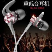 線控耳機金槍魚X7牛角耳機鯊魚金屬耳機手機入耳式運動重低音耳機線控耳麥·樂享生活館