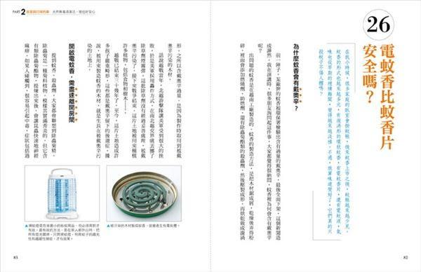 天然無毒居家清潔術:林碧霞博士的55個安心生活環保祕笈大公開!