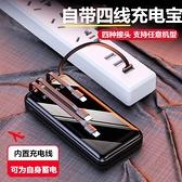 行動電源 充電寶自帶充電線四線合一超薄便攜小巧蘋果安卓Typec手機通用型 宜品