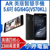 【3期零利率+免運】福利品 AR美版智慧手機 (V570KL) 5.6吋 6G/64G 高通四核心 2300萬畫素