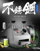 甘蔗榨汁機商用小型台式不銹鋼手動榨甘蔗汁機專用手搖甘蔗機 MKS免運
