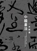 (二手書)一本就通:中國書法