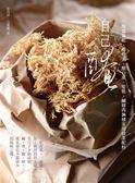 (二手書)自己醃:DIY醃蘿蔔乾、梅乾菜、酸白菜、筍乾、鹹豬肉34種家用做菜配料