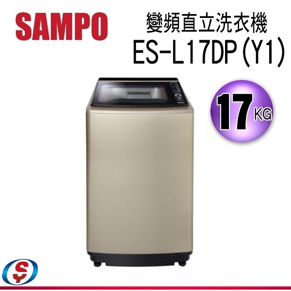 【信源電器】17公斤SAMPO聲寶PICO PURE變頻直立洗衣機ES-L17DP(Y1)