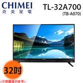 【CHIMEI 奇美】32吋 Full HD 多媒體液晶顯示器 TL-32A700 免運費