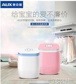 小型洗衣機 嬰兒洗衣機兒童單桶家用大容量半全自動小型迷你洗衣機 3C公社YYP