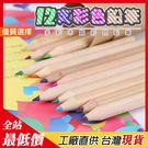 可愛12色彩色鉛筆 【B825】【熊大碗福利社】 彩色鉛筆 鉛筆 可擦拭 禮物 兒童節 萬聖節 聖誕節