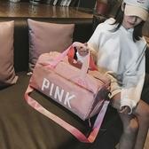 旅行袋 旅行包女手提行李包大容量韓版輕便干濕分離短途男運動袋健身包潮-超凡旗艦店