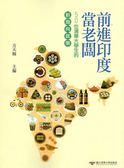 前進印度當老闆─50位清華大學生的「新南向政策」