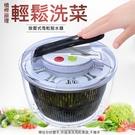按壓式脫水器 蔬菜脫水籃 瀝水籃 蔬果籃 槓桿原理 省力 沙拉 醃製 (5L)