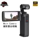 送64g+桌面三腳架+清潔組 3C LiFe 魔爪 MOZA Moin Camera 魔影雲台相機 2.45 吋 翻轉大螢幕 公司貨