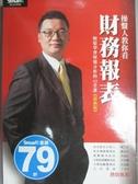 【書寶二手書T4/財經企管_JBX】操盤人教你看財務報表(最新版)_劉心陽