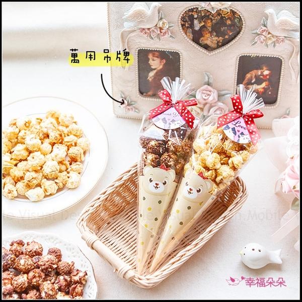 可愛版爆米花甜筒型包裝(滿百份免費印名字) 婚禮小物 小朋友生日分享 感謝禮 二次進場 派對活動