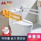 折疊防滑馬桶扶手架殘疾人安全老人無障礙掛壁浴室起身坐便器助力 NMS小明同學