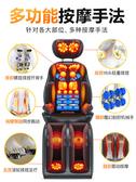 椎按摩器儀頸部腰部肩部背部腰椎多功能全身家用腿部椅墊 莎瓦迪卡