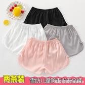 夏季冰絲兒童安全褲防走光超薄款小孩大童女寶寶平角短褲打底褲子