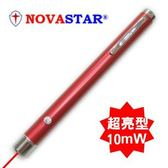 NOVASTAR-NS430R超亮型10mW專業紅光雷射筆