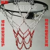 籃球框 籃球網 金屬網/鍍鋅加粗鐵鏈籃球筐網/不銹鋼籃網/鐵籃球網