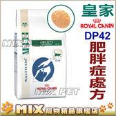 ◆MIX米克斯◆代購法國皇家貓用處方飼料 【SAT34】.貓用處方 1.5kg(原DP42)