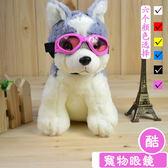狗狗眼鏡寵物眼鏡寵物眼鏡寵物太陽鏡狗狗眼鏡墨鏡護目鏡泰迪中小型犬防風扮酷防曬 智能生活館