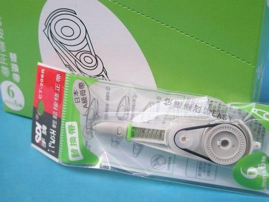 SDI手牌輕鬆按修正替換內帶CT-206R(綠)/一個[#40]