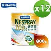 【NESTLE雀巢】100%紐西蘭進口全脂奶粉800g*12罐(整箱)