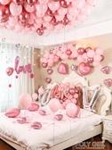 結婚用品大全婚房裝飾婚慶氣球套裝網紅婚禮求婚表白浪漫場景佈置 polygirl