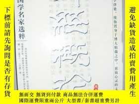 二手書博民逛書店罕見國學名家選粹:羣經概論15975 周予同 著 中國書籍出版社