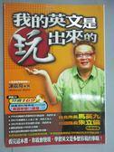 【書寶二手書T1/語言學習_GQU】我的英文是玩出來的_謝欽舜_無光碟