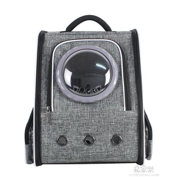 寵物外出包寵物後背包貓包外出便攜包太空寵物包貓咪書 新年牛年大吉全館免運