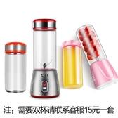 榨汁杯家用打炸水果電動果蔬多功能迷你學生榨汁機充電式 青山小鋪