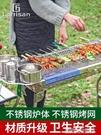 燒烤架 燒烤爐家用不銹鋼燒烤架戶外木炭3-5人以上工具全套碳烤肉爐子bbq