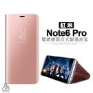 電鍍 鏡面 紅米 Note6 Pro *6.26吋 翻蓋 手機殼 智能 皮套 休眠 硬殼 透視 支架 保護套 手機套