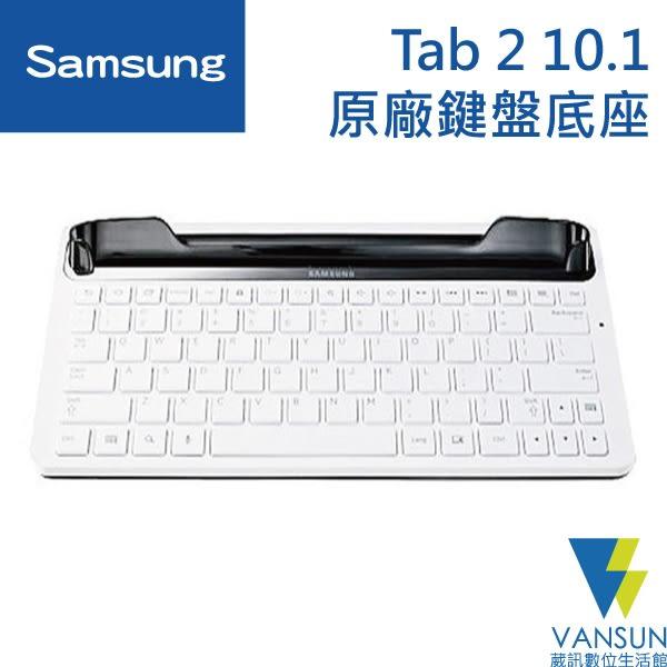 Samsung Galaxy Tab 2 10.1 原廠鍵盤底座【葳訊數位生活館】