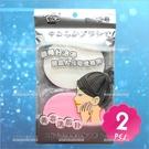 酷品珍珠洗臉海綿-2入(不挑色)P-8021(獨立包裝)[92279]