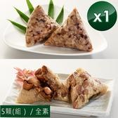 【泰凱食堂】五穀養生素粽/古早味香菇素粽-5顆/組x1組