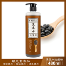 黑豆水洗髮精480g