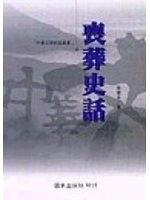 二手書博民逛書店 《喪葬史話》 R2Y ISBN:9573608251│張捷夫