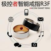 戒指 極控者R3F智能戒指穿戴設備高科技指環王門禁卡指環魔戒電子設備  居優佳品