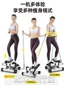 踏步機家用女性神器瘦腿腳踏小型運動健身器材踩踏登山機 歐韓流行館