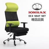 IONRAX OC3 SEAT SET 坐臥兩用 電腦椅 電競椅 辦公椅 - 綠黑色 (DIY組裝,廠商配送2~3天)
