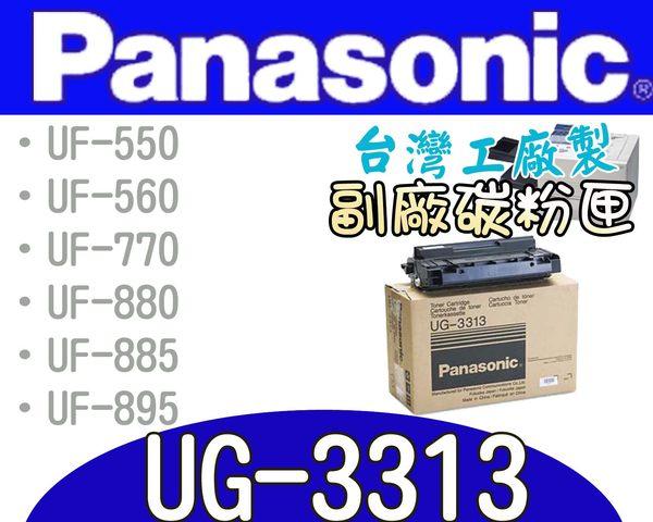 [ Panasonic 副廠碳粉匣 UG3313 UG-3313 ][7500張]台灣製造 [含稅] 雷射傳真機 UF-550 UF-560 770  895 UF550 UF770
