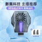 手機散熱器降溫神器水冷半導體制冷風扇無線液冷背夾適用蘋果專用發燙發熱散熱冷卻 享家