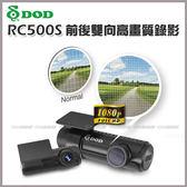 【愛車族購物網】DOD RC500S 雙鏡頭GPS 1080P行車紀錄器(WIFI)+32G記憶卡